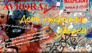 День открытых дверей в студии Avrora Dance